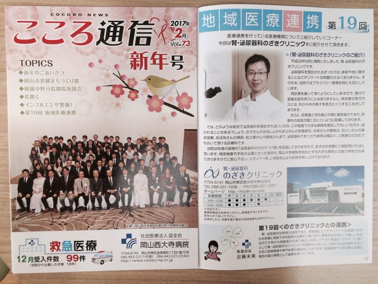 西大寺病院院内紙