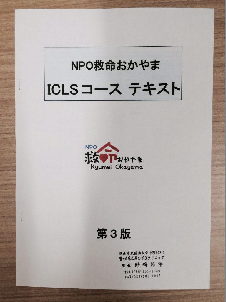 ICLS2
